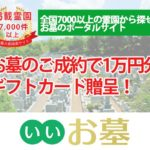いいお墓で1万円ギフトがもらえるキャンペーンの画像