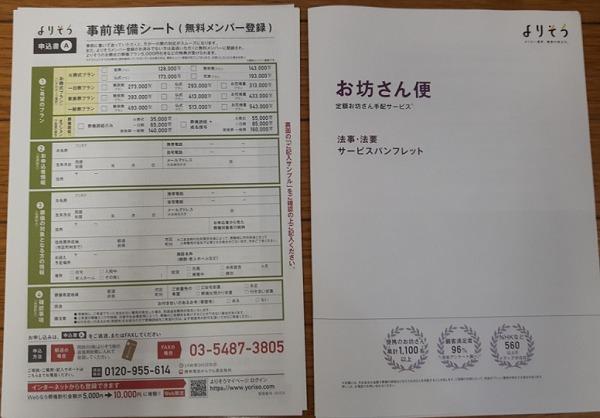 お坊さん便のパンフレットと申込書の画像