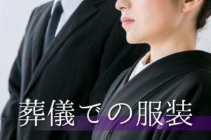葬儀での服装