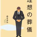 理想の葬儀 電子書籍