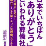日本でいちばんありがとうといわれる葬儀社名古屋発・ティア成功の秘密の表紙画像