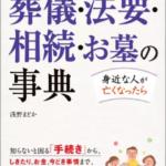 新版 葬儀・法要・相続・お墓の事典 オールカラー画像
