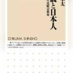 葬儀と日本人 ──位牌の比較宗教史の電子書籍画像