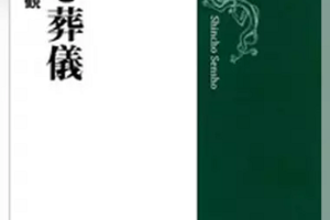 天皇と葬儀日本人の死生観の電子書籍画像